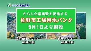 佐野ケーブルテレビで放送された「テレビ記者会見」平成29年9月放送分。 ...