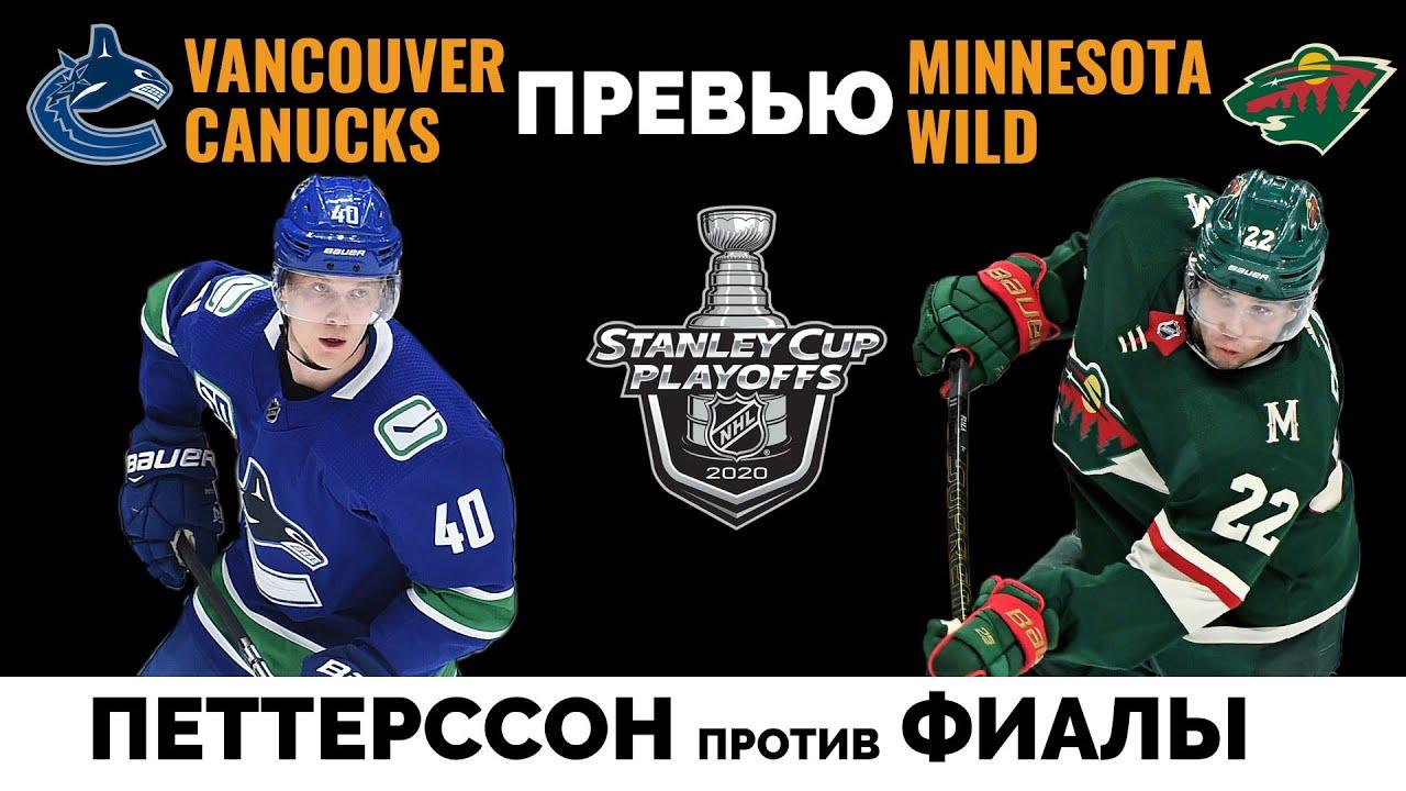 Ванкувер - Миннесота. НХЛ: превью квалификации Кубка Стэнли 2020. Петтерссон против Фиалы