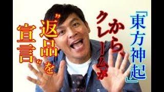 """岡田圭右 東方神起から 「もらっても嬉しくない」と""""返品""""を宣言。 チャ..."""