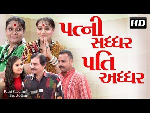 Patni Saddhar Pati Addhar  Gujarati Comedy Natak Full 2018  Pratima T  Jitu Kotak