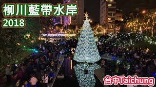 2018台中-柳川藍帶水岸 聖誕節活動