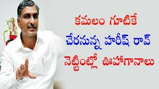 Telangana Minister Harish Rao To Join BJP Party Leaving TRS | Telangana Political Updates | KCR