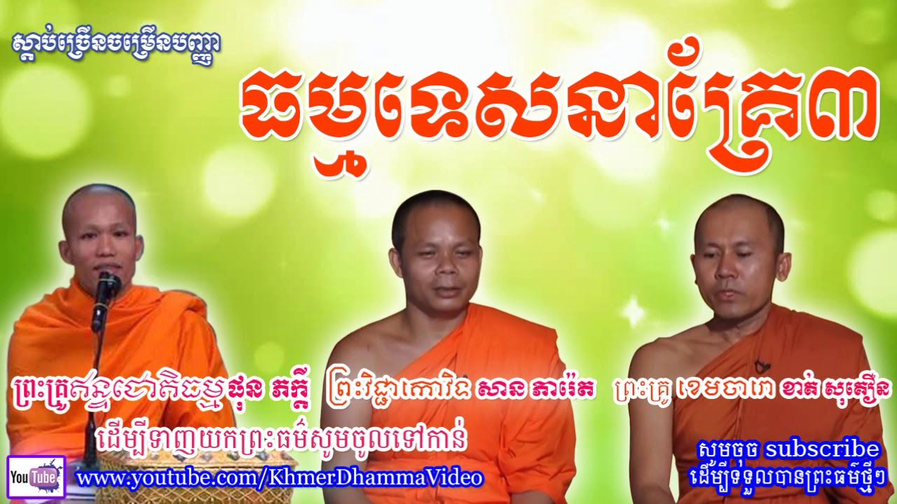 ធម្មទេសនាគ្រែបី - សាន ភារ៉េត - ខាត់ សុគឿន - ផុន ភក្ដី - Khmer Dhamma Video