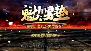 Sakigake!! Otokojuku: Nihon yo, Kore ga Otoko de aru! | Intro & Title Screen