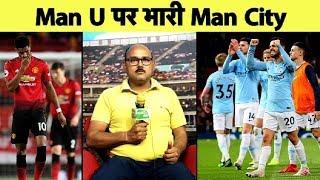 Manchester United को हरा Premier League Table में टॉप पर पहुंची Manchester City   Sports Tak