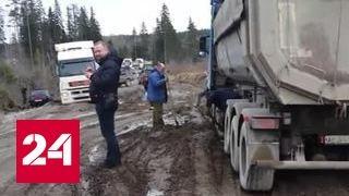 На подходе к Петербургу машины увязли в непролазной грязи. Видео
