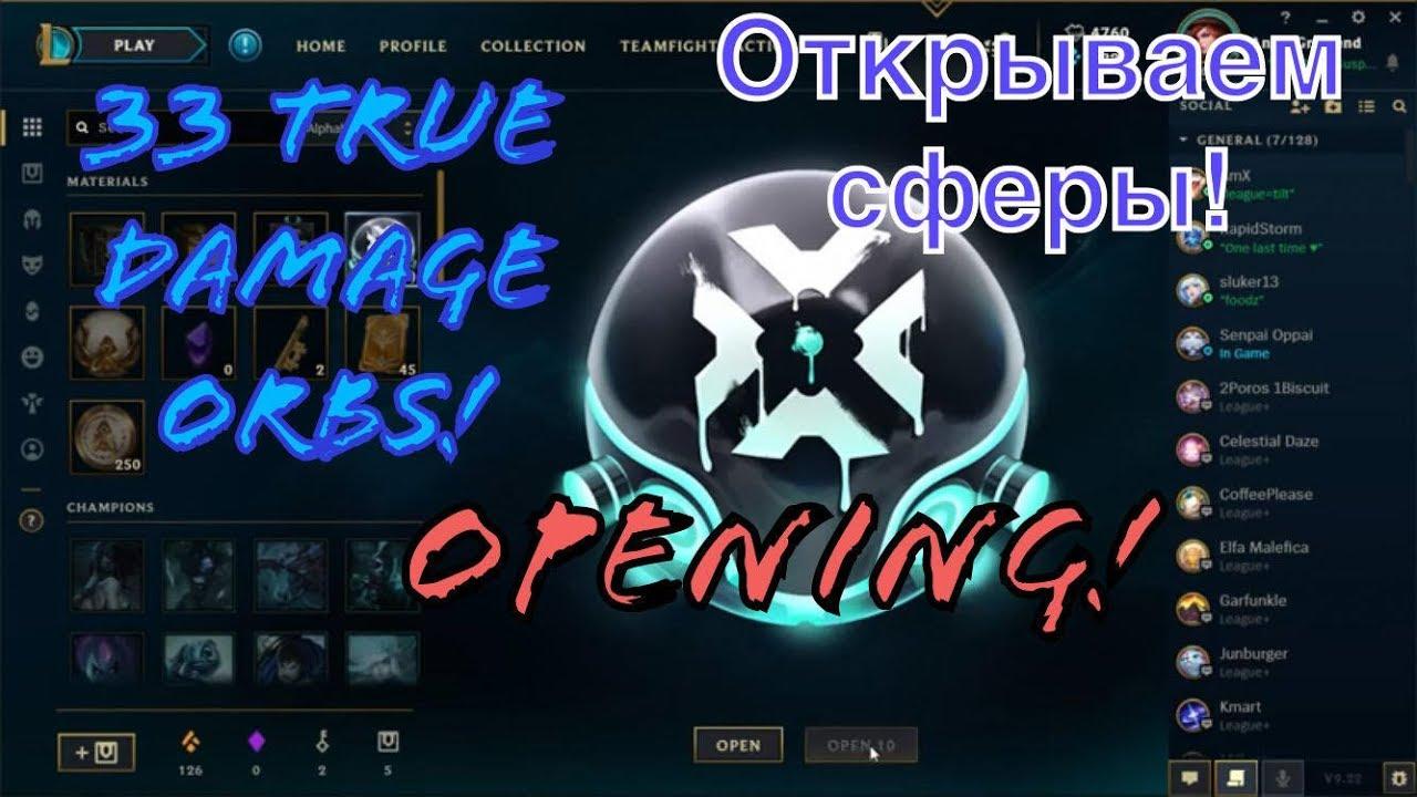 Download Opening 33 True Damage Orbs! League of Legends!