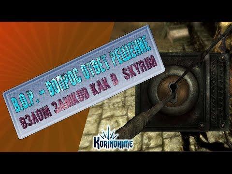 В.О.Р. -  Вопрос Ответ Решение  Взлом замков как в  Skyrim