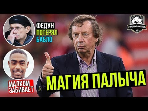 Оружие ЦСКА | ЛОКО нашел бомбардира | Эксперименты ЗЕНИТА