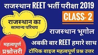 राजस्थान का सामान्य परिचय, REET भर्ती 2019 || महत्वपूर्ण प्रश्नोत्तरी || रट लो, राजस्थान भूगोल