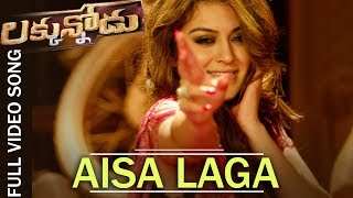 Luckunnodu Latest Video Songs - Aisa Laga - Vishnu Manchu, Hansika Motwani