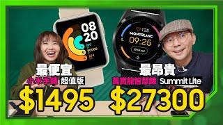 價差19倍小米手錶超值版v.s 萬寶龍Summit Lite智慧手錶該怎麼選Android/iOS通用