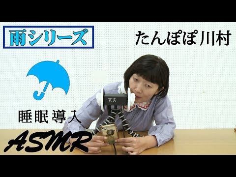 【ASMR】雨シリーズの童謡を朗読しました。【川村エミコ】