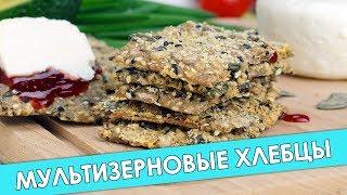 ПП Рецепты: Хрустящие Мультизерновые Хлебцы • Вкусный рецепт
