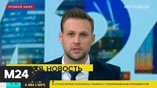 В Москве коронавирусом за сутки заразились 697 человек - Москва 24