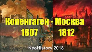 Катаклизм и война: штурм Копенгагена в 1807 году и «пожар» в Москве в 1812 году
