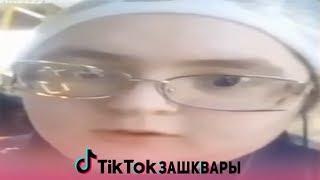 ЗАШКВАРЫ В T K TOK 1