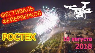 Фестиваль фейерверков в Москве 2018 с дрона (часть 6)
