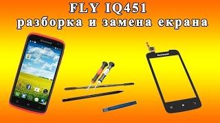 FLY IQ 451 РАЗБОРКА И ЗАМЕНА ЭКРАНА
