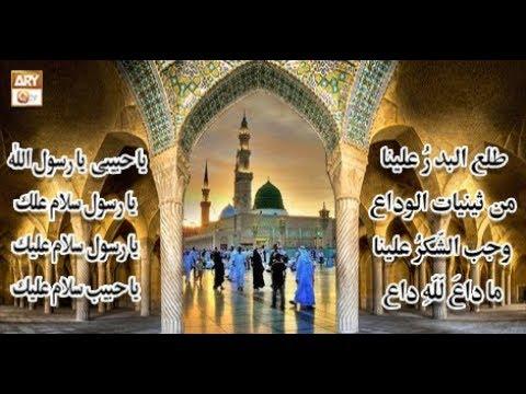 Ya Nabi Salam Alaika by Qari Mohsin
