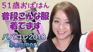 Ver46★51歳おばはん 普段こんな服着てます 2018'ババコレSummer★の巻「死ぬまでキレイ❤️」研究所