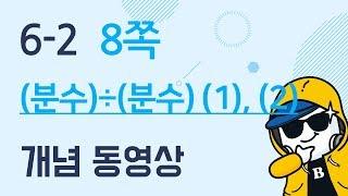 [천재교육] 우등생 해법수학 6-2 개념 강의 (8쪽)…