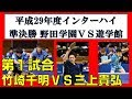 卓球 インターハイ 2017 団体準決勝 竹崎(野田学園)vs三上(遊学館)