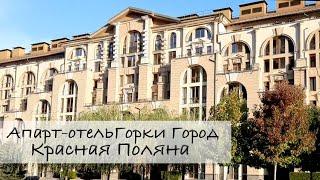 обзор Апарт-отеля/окресности Красной поляны(Горки город)/рестораны