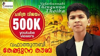 പ്രവാചകനെ കുറിച്ച് പാടി കരയിപ്പിച്ചു കളഞ്ഞല്ലോ മോനെ നീ !| Mappila Pattukal | Malayalam Mappila Songs