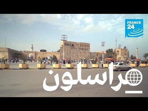 ليبيا - طرابلس.. درب السلم الشائك  - نشر قبل 31 دقيقة