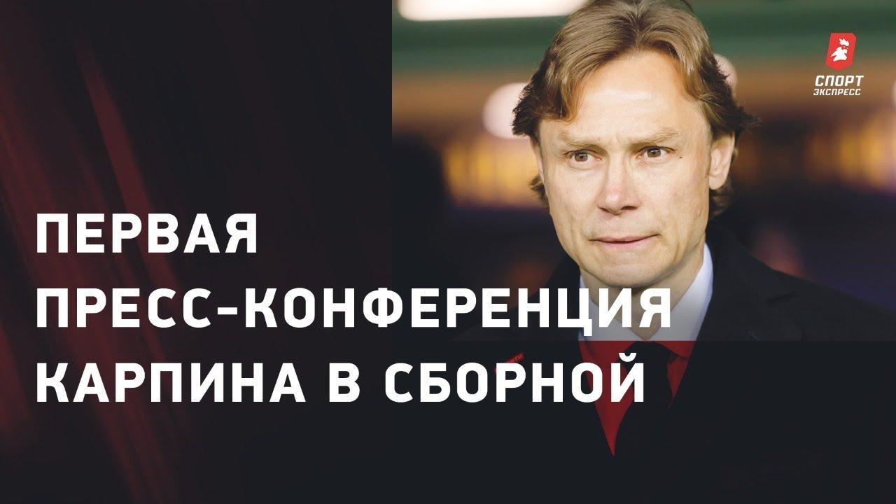 Валерий КАРПИН: ДЗЮБА / ШТАБ / ЗАДАЧИ / РОСТОВ / презентация нового главного тренера сборной
