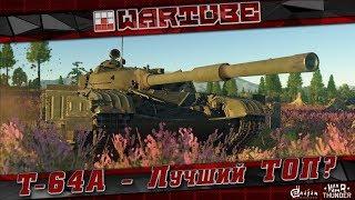 Т-64А 'УБИЙЦА танков НАТО'   War Thunder