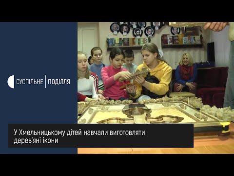 UA: ПОДІЛЛЯ: Про мистецтво різьби по дереву розповів майстер Анатолій Козак
