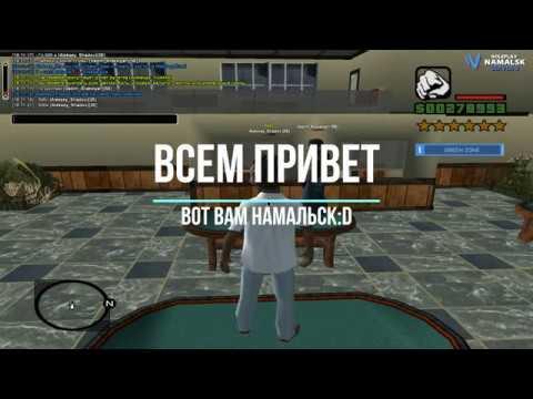 ПРИШЕЛ В КАЗИНО НА НАМАЛЬСК РП 02 КРМП