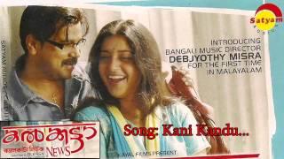 Kani Kandu -  Calcutta News