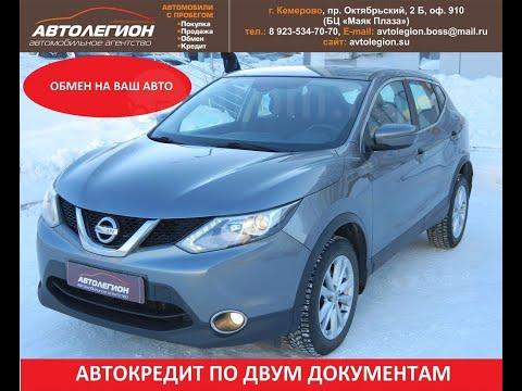 Продажа Nissan Qashqai 2.0 АКПП 4WD , 2015 год в Кемерово