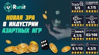 Обзор ico URUNIT - Новая эра в индустрии азартных игр