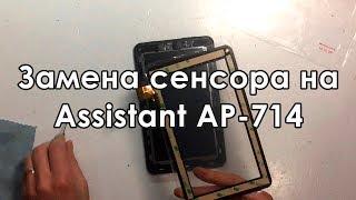 Ауыстыру сенсорының планшетте Assistant AP-714