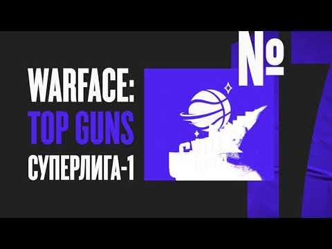 Warface: Top Guns / Ep #17