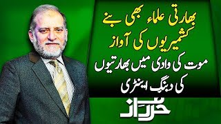 Indian Scholars Voice For Kashmir   Orya Maqbool Jan   Harf e Raaz
