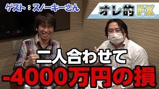 FX、2人合わせて4000万円損しました。