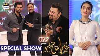 Meray Paas Tum Ho - Special Show - 18th Jan 2020 - Presented by Zeera Plus | ARY  Digital