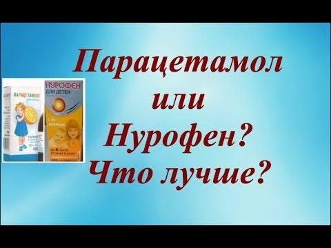 Парацетамол или Нурофен. Что лучше? Paracetamol or Nurofen for child © Шилова Наталия
