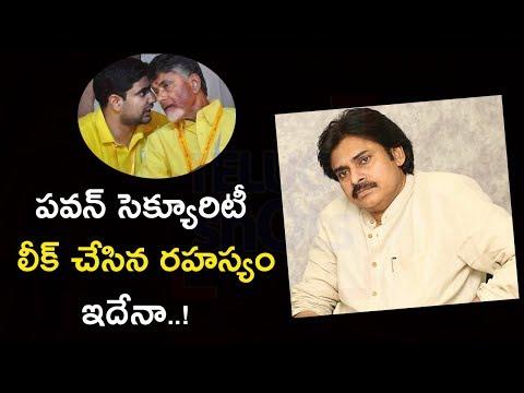 Pawan Kalyan Security Leaks Janasena Party Secrets - Telugu Shots