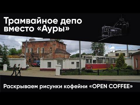 Трамвайное депо на месте «Ауры» и Знаменская башня: раскрываем рисунки кофейни «Open Coffee»
