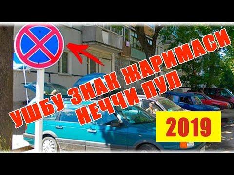 ТЎХТАШ МУМКИН ЭМАС ЖАРИМАСИ - 2019 НОЯБРЬ