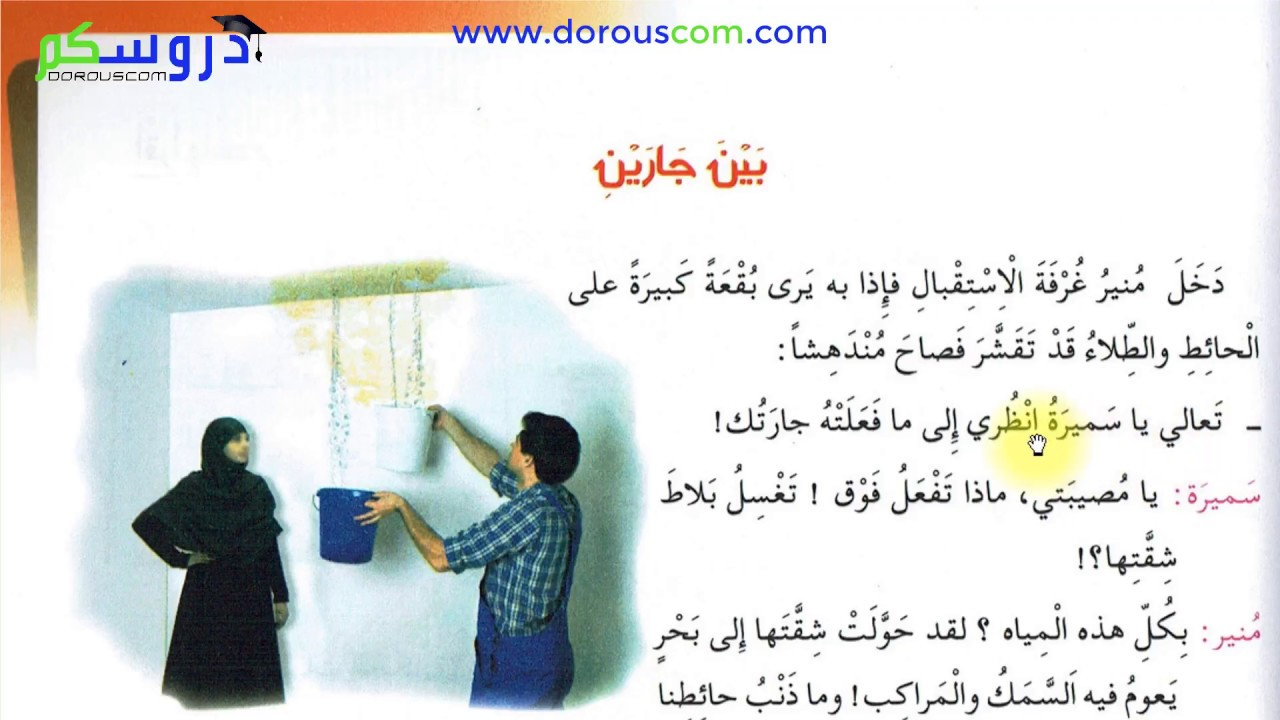 كتاب البيئة الصفية pdf