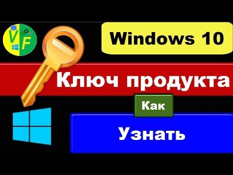 Как узнать ключ Windows 10: посмотреть свой ключ активации Виндовс?