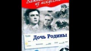 Дочь Родины (1937) фильм смотреть онлайн