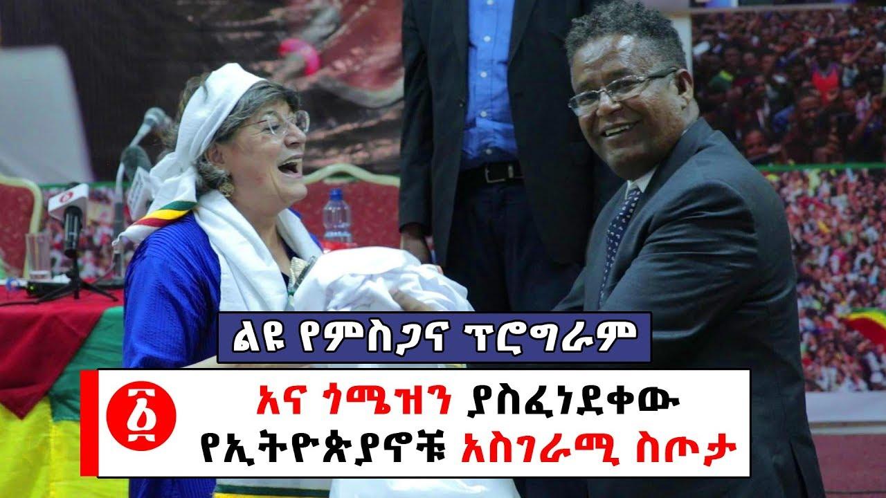 Ethiopia: አና ጎሜዝን ያስፈነደቀው የኢትዮጵያኖቹ አስገራሚ ስጦታ [ልዩ የምስጋና ፕሮግራም]